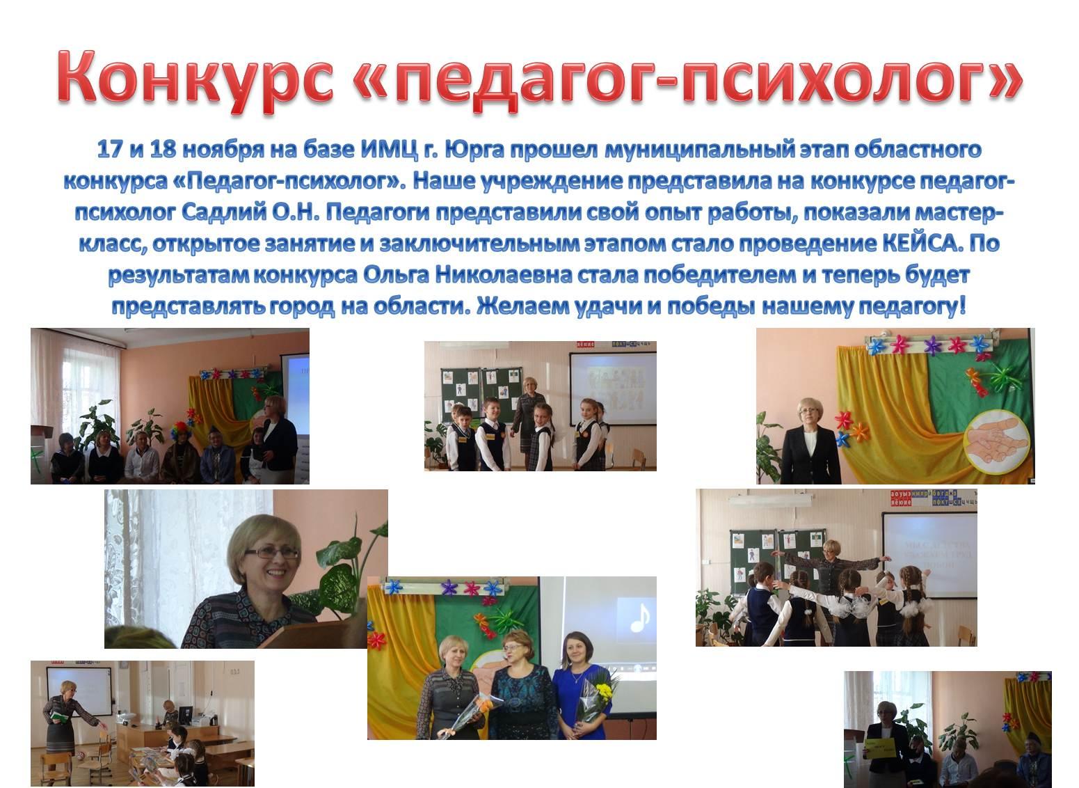 Материалы учителей на конкурс класс